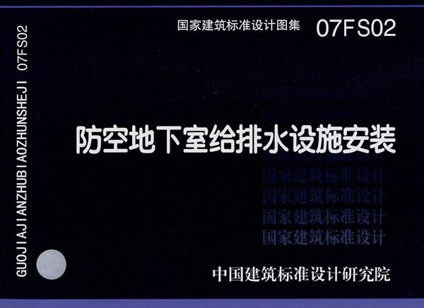 07FS02防护密闭套管-Q235图集